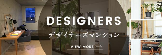 デザイナーズマンション
