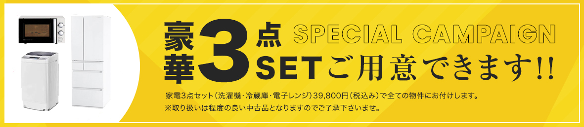 SPECIAL CAMPAIGN 豪華3点SETプレゼント!!