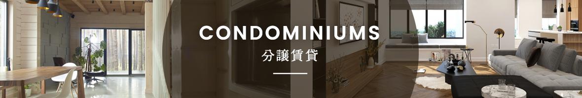 名古屋で分譲賃貸マンションを検索!スタイルエステートでお部屋探し