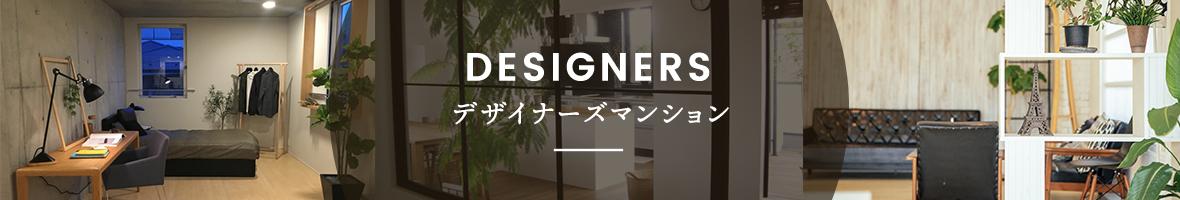 スタイルエステートで名古屋の賃貸デザイナーズマンションを検索