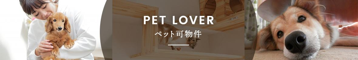 スタイルエステートで名古屋のペット入居可能な賃貸デザイナーズマンション・アパートを検索
