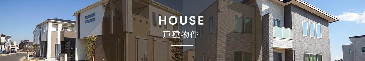 名古屋で戸建てマンション・アパートを検索!スタイルエステートでお部屋探し