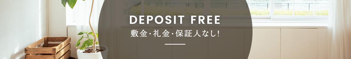 スタイルエステートで名古屋の敷金・礼金ゼロ・保証人なしの賃貸デザイナーズマンションを検索
