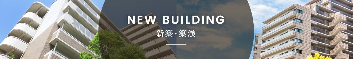 名古屋で新築・築浅賃貸マンション・アパートを検索!スタイルエステートでお部屋探し