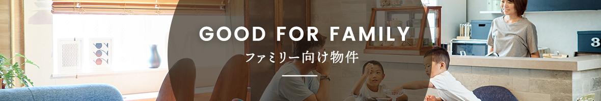 名古屋でファミリー向け賃貸マンション・アパートを検索!スタイルエステートでお部屋探し