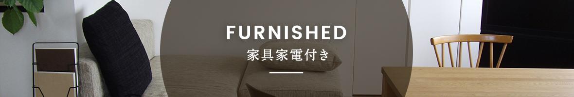 スタイルエステートで名古屋の家具・家電付賃貸デザイナーズマンションを検索