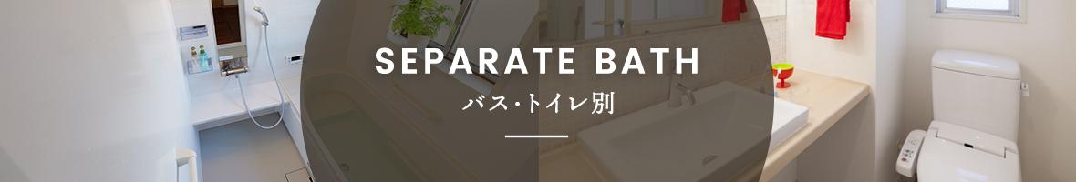 スタイルエステートで名古屋のバス・トイレ別賃貸デザイナーズマンション・アパートを検索