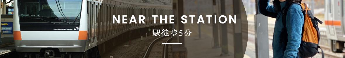 名古屋で駅から徒歩5分以内のマンション・アパートを検索!スタイルエステートでお部屋探し